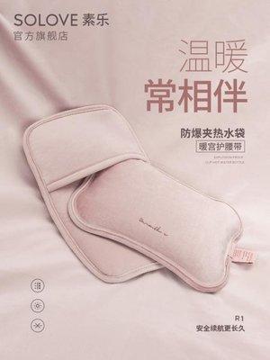 素樂熱水袋充電式女暖手寶可愛毛絨暖寶寶電暖寶敷肚子熱寶暖水袋 220V——靚伊軒
