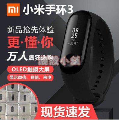 靚殼小舖  送保護貼2片 保固一年 官方原廠正品 小米手環3 繁體中文 智慧型手錶 來電顯示 LINE FB 訊息