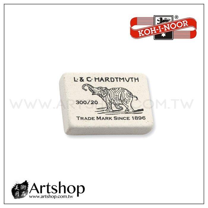 【Artshop美術用品】捷克 KOH-I-NOOR 300 經典大象橡皮擦 (300-20)