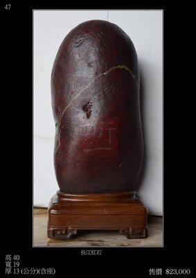 【四行一藝術空間 】原石擺件‧長江紅石 高40X寬19X厚13 CM /含底座 售價 $23,000