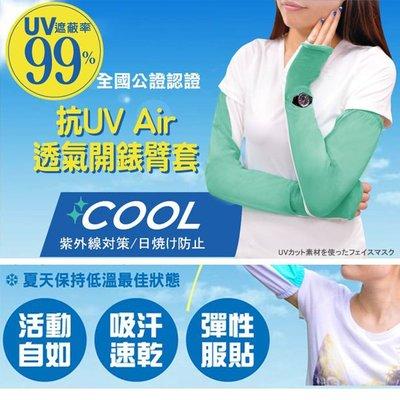 防曬 袖套 ( 抗UV-Air 防曬開錶臂套 ) 涼感 透氣網布 台灣製造 iHOME愛雜貨