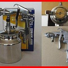 F75S氣動油漆噴槍容量750cc口徑1.5mm全銅特價優惠682068