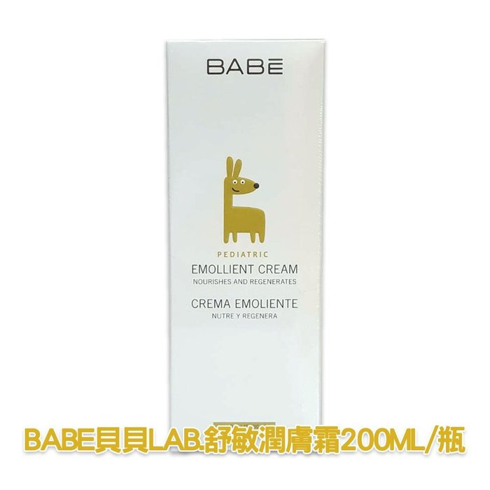 BABE貝貝Lab.舒敏潤膚霜200ml/瓶 公司貨中文標 愛美生活館【BAB005】