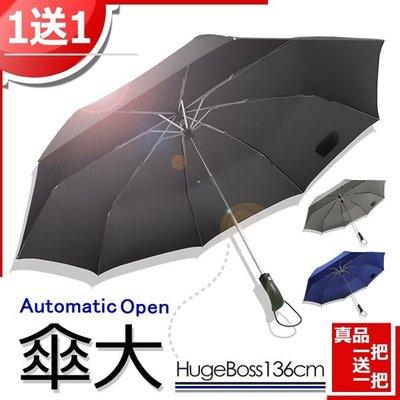 【買一送一】48吋大大自動傘_白金輕量版 (黑色+隨機) / 雨傘防風傘大傘抗UV傘自動傘折傘折疊傘撥水防潑水 (免運)