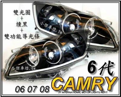 ☆小傑車燈家族☆ CAMRY 6代 CAMRY 06 07 08 雙光圈+燻黑+雙功能 R8 導光條  大燈