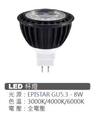 ☼金順心☼專業照明~MARCH LED MR16 GU5.3 8W 黑殼 免變壓器 投射燈 使用晶元晶片 全電壓