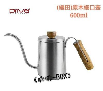 《咖啡-BOX》Driver 不銹鋼SUS304 手沖壺 細口壺 600ml