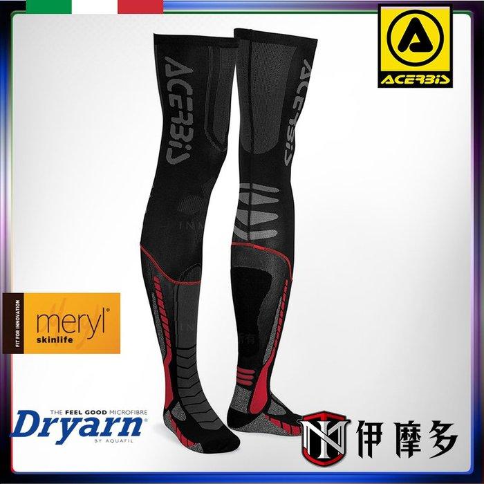 伊摩多※義大利ACERBiS X-LEG PRO SOCKS 機能運動長襪 抗菌襪子 騎士 重機 車靴 越野 4色。黑紅
