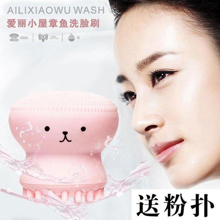 韓國愛麗小屋小章魚潔面儀洗臉刷水母硅膠潔面刷洗臉刷去角質