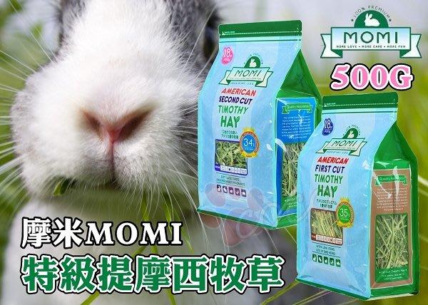 *COCO*美國摩米MOMI特級一割/二割提摩西牧草500g(兔、天竺鼠適合) 高纖維質/可磨牙/可當墊料