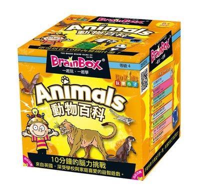骰子人桌遊-(免運)大腦益智盒 動物百科BrainBox Animal(繁)動物(專注力)