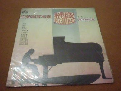 【杜比唱片】 黑膠唱片 ~ 百萬鋼琴 第一集  //   情感       *** LP ***