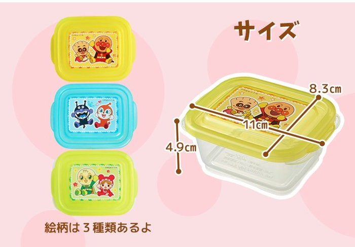 【萱萱婦幼館】日本 Anpanman 麵包超人 LEC 離乳食保鮮盒 食物密封盒 120ml x 3