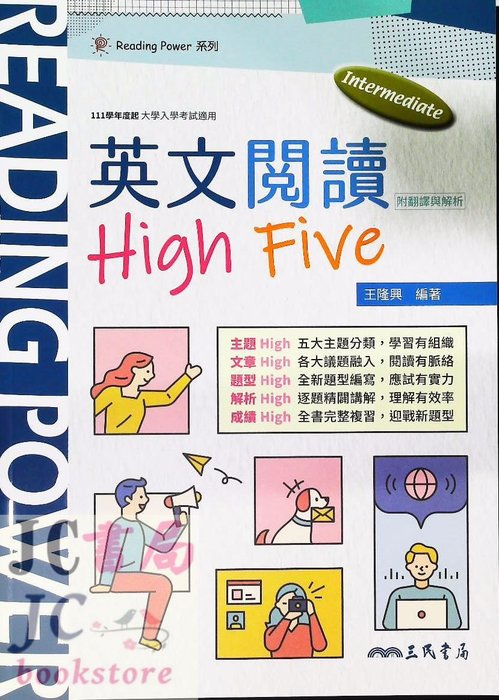 【JC書局】三民高中 英文 閱讀power 閱讀 High Five