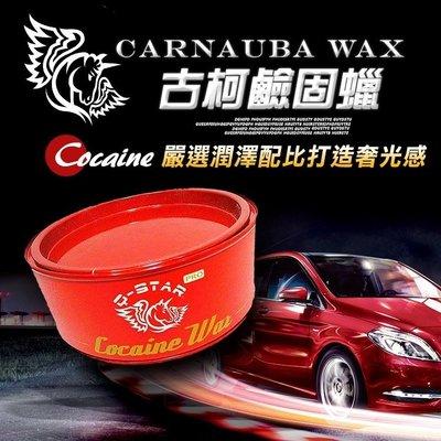 Q-STAR即將推出Cocaine Wax 古柯鹼固臘 6800元乳臘固臘棕梠臘鍍膜柯林845915美光美克拉