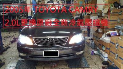 TOYOTA CAMRY 2005年 2.0L 更換原廠全新冷氣壓縮機    給 基隆 王先生 下標~~ 台北市