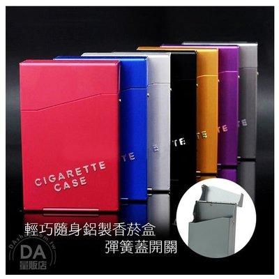煙盒 菸盒 煙殼 菸殼 打火機盒 香菸 香煙 鋁製 彈簧開關 霧面 顏色隨機(37-385)