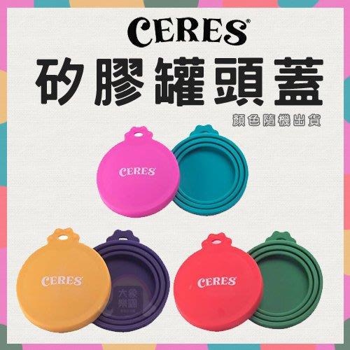(CERES克瑞斯)矽膠罐頭蓋。6色隨機出貨 #大象樂園