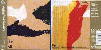 (日版全新未拆) Char 3張初回限定盤專輯一起賣 - Psyche I + Flashback Memories + MUSTANG
