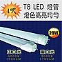 T8 LED  4呎 4尺 燈管 20W ,1900流明 白光...