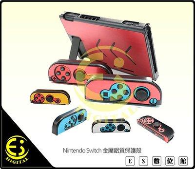 ES數位 任天堂 Nintendo Switch 遊戲機 NS專用 金屬鋁質 硬殼包 金屬殼 硬殼包 保護殼 保護套