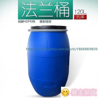 儲水桶 塑料桶 密封桶 塑膠桶 120升法蘭桶帶蓋全新料鐵箍塑料桶120L藍色避光桶化工桶圓桶此款小號規格價格