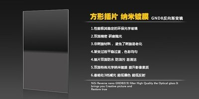 NiSi 超薄 方形濾鏡 150x170mm GND8 0.9 插片濾鏡 中灰反向漸變鏡 GND8方型 贈方鏡擦