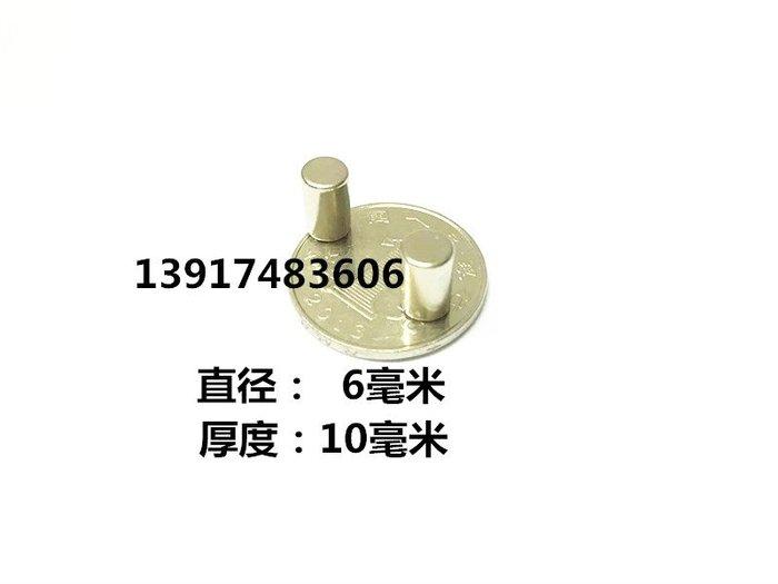港灣之星/稀土永磁王磁鐵圓形強磁鐵D6*10MM釹鐵硼超強磁鐵圓形圓柱D6X10MM