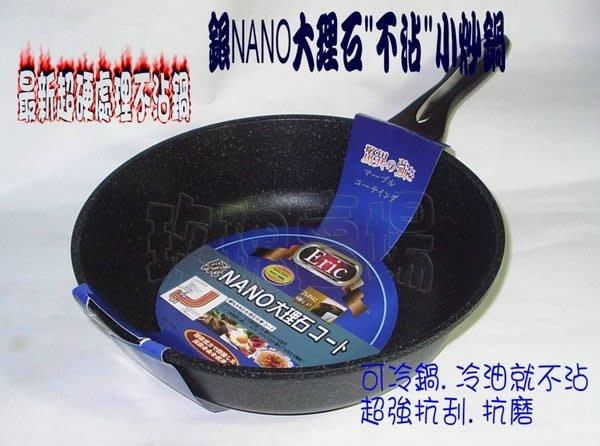 (玫瑰rose984019賣場)韓國NANO大理石紋小炒鍋30cm~冷油.冷鍋就不沾鍋(韓國製)可另購玻璃蓋