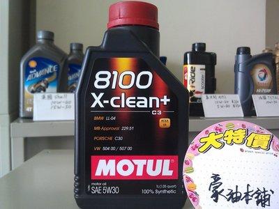 *豪油本舖實體店面* MOTUL 8100 5W-30 X-clean fully synthetic