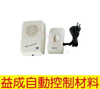 【益成自動控制材料行】長距離分離式來客報知器 WS-5311