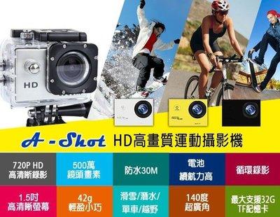 【小樺資訊】開發票  攝影機 A-Shot HD高畫質運動攝影機 機車行車紀錄 500萬像素 錄影高畫質 移動偵測