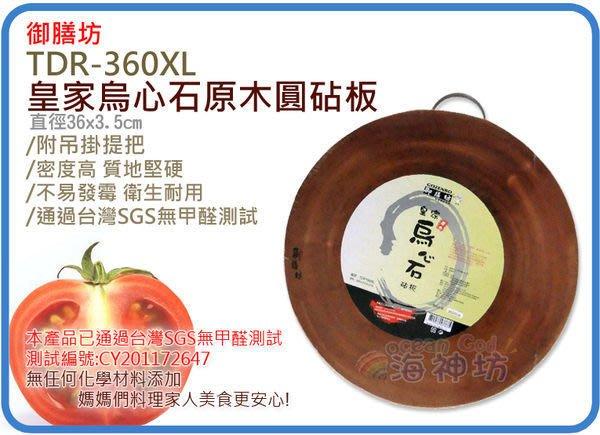海神坊=越南製 TDR-360XL 14吋 皇家烏心石原木砧板 尺2 圓形切菜板 剁肉板 天然原木 10入3900元免運