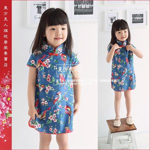 東方美人旗袍唐裝專賣店☆°((超低價300元))°☆藍印。可愛的小女生棉麻印花短旗袍
