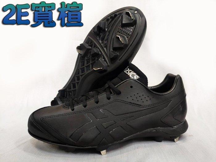 宏亮 Asics 亞瑟士 棒球鞋 釘鞋 棒壘球鞋 大尺寸 NEOREVIVE 3 2E寬楦 1121A014-001