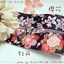 My girl╭*DIY材料、日系髮飾素材花朵細工花*25mm寬 - 黑底日式和風花卉羅紋帶 (可選款) ZD0775*