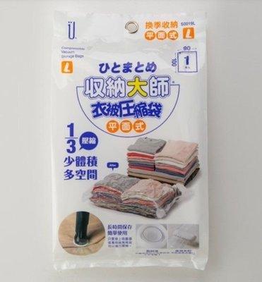 生活大師。平面式壓縮袋(L/90x100cm)