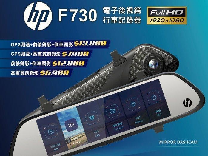 惠普 HP F730電子後視鏡行車紀錄器 贈送32G記憶卡(c10)下單前請先說明需要規格及貨源