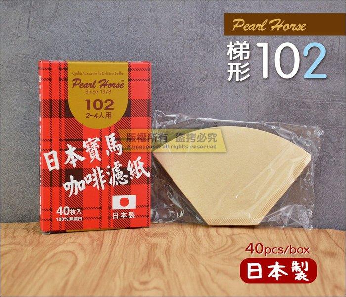 寶馬牌【日本製】102梯形咖啡濾紙 2-4人 40枚入 無漂白 適用於梯形濾杯.咖啡機 JA-N-102