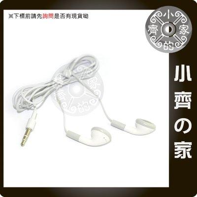 小齊的家 全新 蘋果王 MP3隨身聽耳機 MP4 iPod 3.5mm立體聲耳機 喇叭13mm靈敏度104dB 台北市