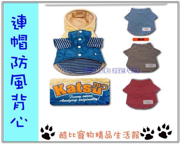 ◎酷比寵物精品生活館◎日本Touchdog 秋冬狗狗衣服--運動風KA連帽防風背心紅色--售價590
