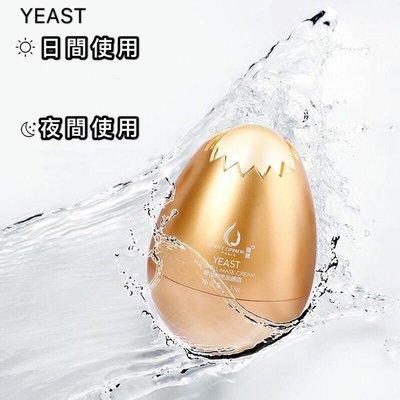 【買ㄧ送三】YEAST酵母卵殼面膜霜保濕補水蛋蛋面膜霜33g 共四瓶