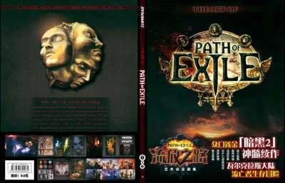 [APPS STORE6]流放之路 藝術 流亡黯道POE THE ART OF PATH OF EXILE 畫冊 畫集