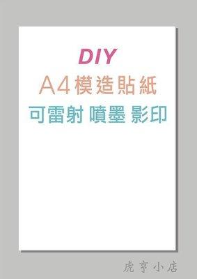 ☆虎亨☆【可列印 A4電腦標籤貼紙 A...