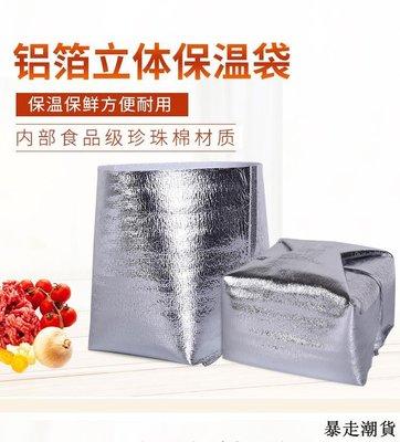 保溫袋 一次性包裝袋 保鮮打包袋 立體一次性加厚鋁箔保溫袋外賣冷凍雪糕食品水果蛋糕海鮮保冷隔熱新品免運