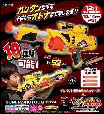 《豪宅玩具》生存遊戲 TAITO 景品 SUPER SHOTGUN 10連發超擊槍 全長約50CM