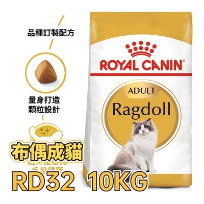 ✪第一便宜✪ ROYAL CANIN 法國皇家 RD32 布偶成貓 10KG / 10公斤 布偶貓 成貓 貓糧