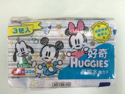 NETSHOP 好奇 HUGGIES 迪士尼 米奇米妮 超純水濕巾~加厚型20抽 單包售