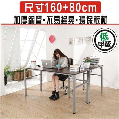 辦公室/電腦室【居家大師】超穩不搖晃環保低甲醛160+80公分工作桌/電腦桌 書桌 I-B-DE049+051WA