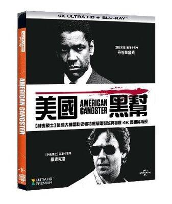 合友唱片 面交 自取 美國黑幫 4K UHD 限量精裝收藏版 American Gangster UHD+BD
